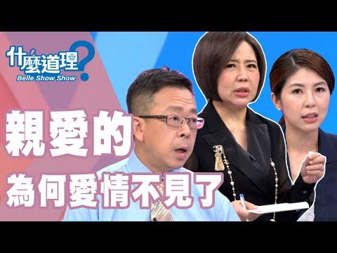台綜-什麼道理?-20190918-親愛的為何愛情不見了?