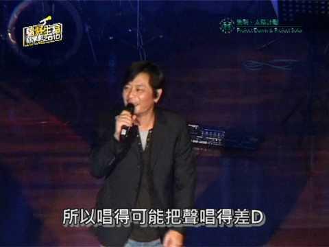 Dave Wang 王傑 - 可能(live) 唱好生命音樂會2010 video
