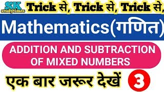 Addition and subtraction of mixed numbers |tricks se|for all competitive exams.