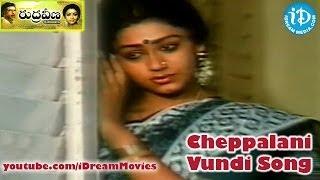 Cheppalani Vundi Song - Rudraveena Movie Songs - Chiranjeevi - Shobhana - Illayaraja