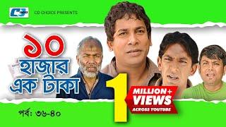 Dosh Hazar Ek Taka | Episode 36-40 | Bangla Comedy Natok | Mosharof Karim | Chonchol | Kushum