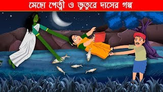 মেছো পেত্নী ও ভুতুরে দাস | Mecho Petni o Vuture Dash। Bangla Cartoon|Bengali Fairy Tales|Brain Games