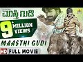 Maasthi Gudi   HD Full Movie | Duniya Vijay, Amoolya, Kriti Kharbhanda | New Kannada Movie 2017