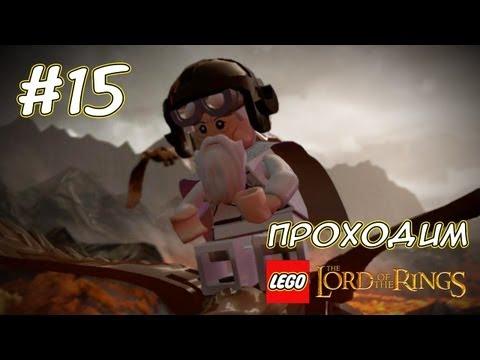 """Такси """"Орел"""" (Финал) - LEGO Властелин Колец - #15"""