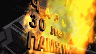 ЧАЭС 30 лет памяти... (полная версия)