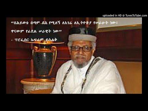 Life And Legacy- Prof Ephraim Isaac – Pt 2 - SBS Amharic