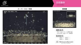 ハイスピードカメラ+解析アプリ「洗浄タブレットの泡」