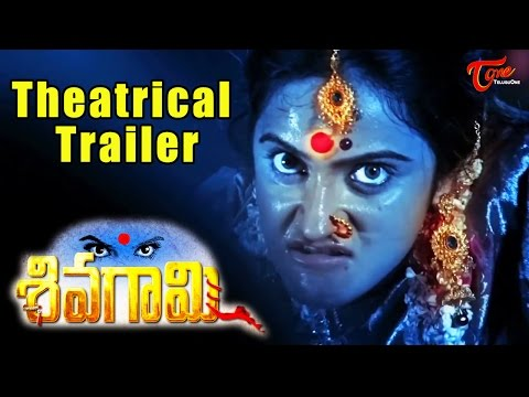 Sivagami Telugu Movie Theatrical Trailer Latest | Priyanka Rao, Suhasini