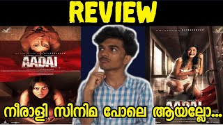 Aadai Tamil movie review in malayalam