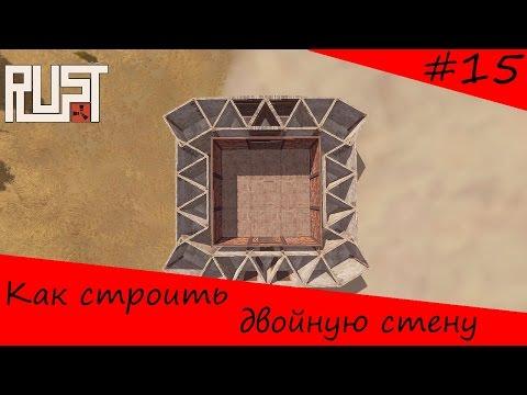 Как сделать в rust железный дом - NicosPizza.Ru