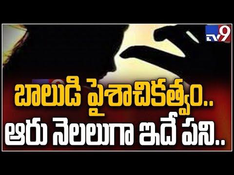 13 year boy videos on hostel women, case registered by Madapur police - TV9