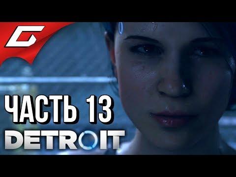 "DETROIT: Become Human ➤ Прохождение #13 ➤ КЛУБ ""РАЙ"""