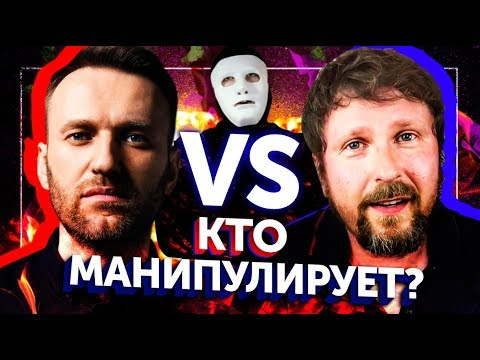 Навальный VS Шарий. Правила Манипуляции   Быть Или