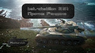 Французкий СТ10 Bat.-Chatillon 25t Против Рандома | World of tanks Mactarvish