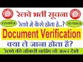 Railway Bharti Document Verification Process for Group D/ ALP/NTPC/ASM all Post // RRB Recruitment thumbnail