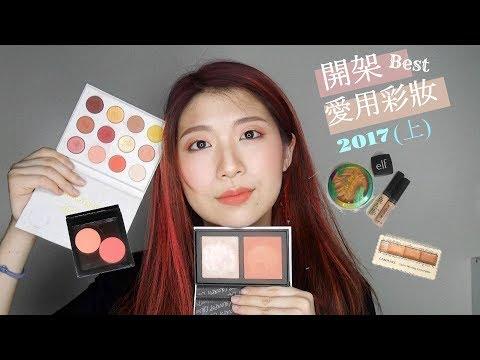 不藏私推薦!!! 2017 開架彩妝 愛用品分享 (上集)