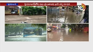 అత్యవసర బృందాలను అలర్ట్ చేసిన జీహెచ్ఎంసి కమిషనర్.- దాన కిషోర్...| Hyderabad Rains