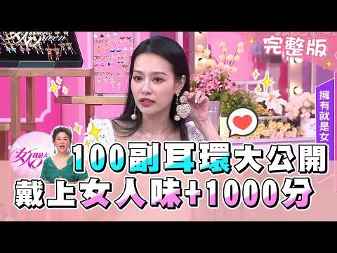 台綜-女人我最大-20200825 100副耳環大公開 戴上女人味+1000分