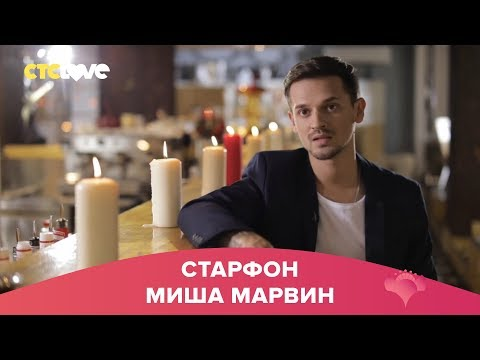 Миша Марвин | Старфон