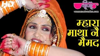 Latest Rajasthani Gangour Songs 2016 | Mhara Matha Ne Maimad HD Video | Gangaur Festival Dance Songs