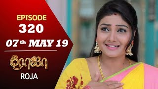 ROJA Serial | Episode 320 | 07th May 2019 | Priyanka | SibbuSuryan | SunTV Serial | Saregama TVShows
