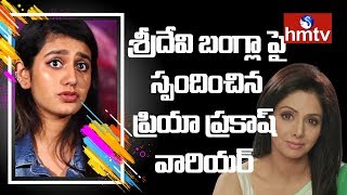 Priya Varrier Version on Sridevi Bungalow Controversy and Boney Kapoor Notice   hmtv