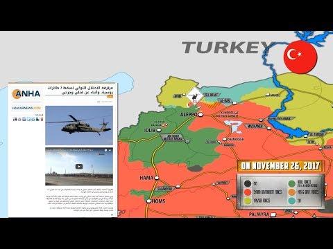 27 ноября 2017. Военная обстановка в Сирии и Ираке. Курды заявили о 3х сбитых вертолетах ВКС РФ.