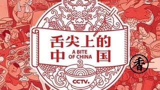 《舌尖上的中国》第三季 第二集 香   CCTV纪录