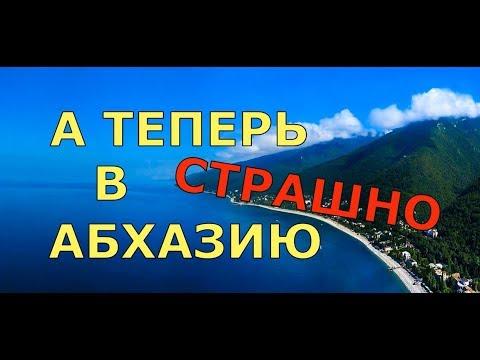 🔴 АБХАЗИЯ! 🔴 Честный Отзыв! 🔴  Куда Ехать? Что Посмотреть?. Из Анапы или ЛУЧШЕ   в Крым  отдыхать