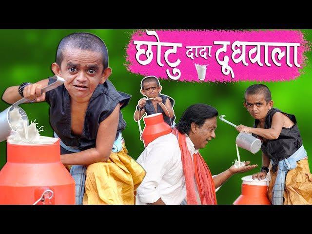 CHOTU DADA DOODH WALA   छोटू दादा दूध वाला   Khandesh Hindi Comedy   Chotu Comedy Video thumbnail
