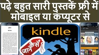 Amazon Kindle app Read books online Free and paid  in any language Hindi and English