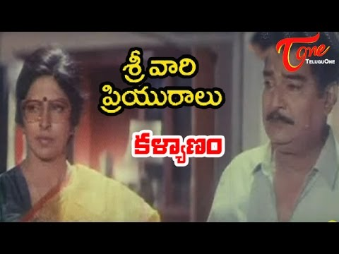 Srivari Priyuralu Songs - Kalyanam - Vinod Kumar - Aamani