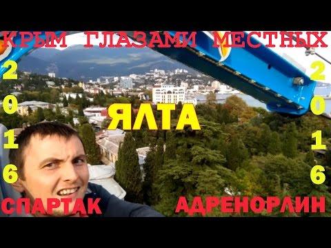 Ялта | Пионерская - Спартак - Набережная | Крым 2016
