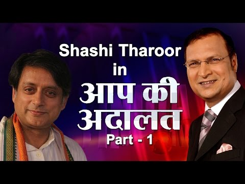 Shashi Tharoor In Aap Ki Adalat Part 1 video