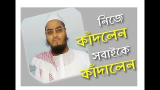 Madina Nam Koto Sundor [Bangla Gojol By Hafizur Rahman Siddiq (Kuakata)] HD