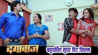 Dagabaaz - दगाबाज || CG Film || Superhit Chhattisgarhi - Movie Scene - 2018