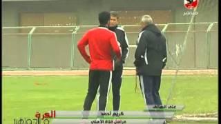 تعرف على اخر استعدادات الاهلى من اجل كأس مصر وغياب سعد سمير