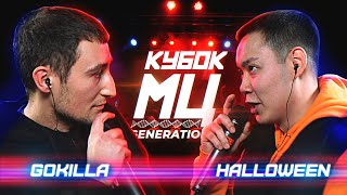 КУБОК МЦ: GOKILLA vs HALLOWEEN | BPM (GENERATION)
