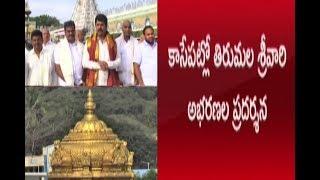 Tirumala Sri Venkateswara Swami Jewelry To Be Show Case In Few Minutes