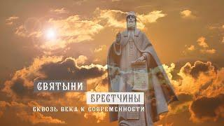 Святыни Брестчины: Сквозь века к современности.