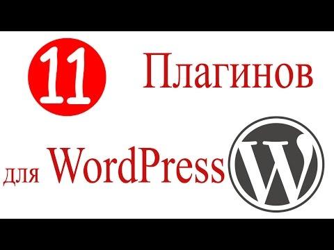 11 необходимых плагинов для WordPress