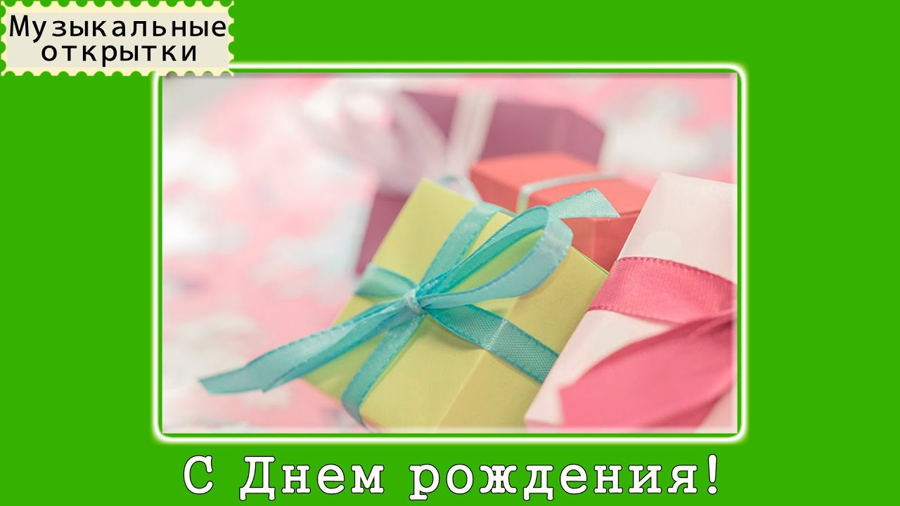 День рождения » Музыкальные открытки 85