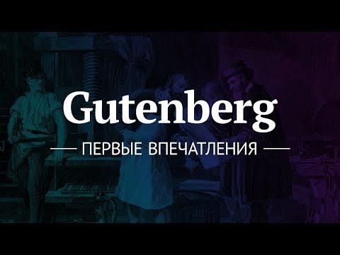 Gutenberg - первые впечатления