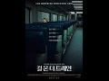 걸 온 더 트레인 (The Girl On The Train, 2016) 메인 예고편 - 한글 자막