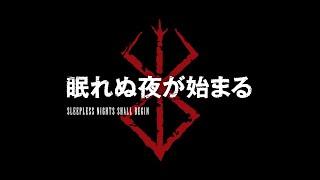 Berserk 2016: Teaser PV vs Anime side-by-side comparison