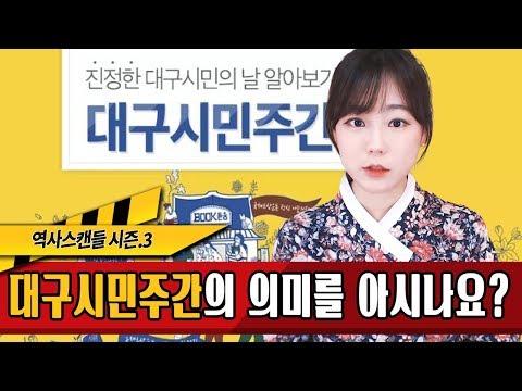 역사스캔들 203화-국채보상운동과 2.28민주운동의 성지!! 대구시민주간을 말하다★한나TV