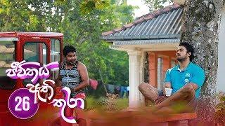 Jeevithaya Athi Thura | Episode 26 - (2019-06-18) | ITN