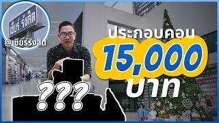 งบ 15,000 บาท เดินหาซื้อของประกอบคอม ที่เซียร์รังสิต จะแรงเล่นเกมส์ไหวหรือเปล่า ? (4K)