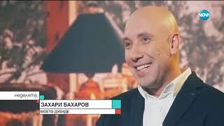 Захари Бахаров: Животът ми не може да се събере в едно изречение