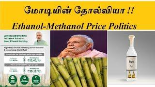 மோடி Petrol politics தோல்வியா!!! Ethanol-Methanol Politics | Hello Tamizha | #Prathap | Tamil